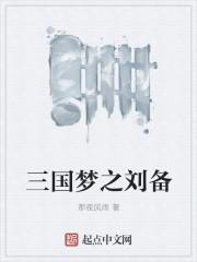 三国梦之刘备