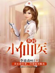 乡村小仙医